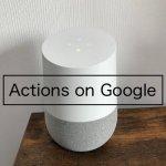 Google Homeで使える『Actions on Google』一覧の確認方法