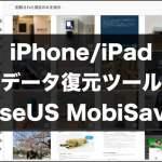 【使用レビュー】iPhoneデータの復元ツール『EaseUS MobiSaver』を試してみた