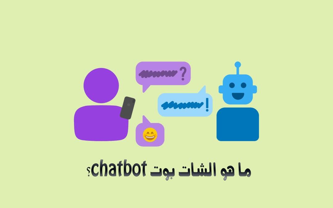 وظيفة الشات بوت Chatbot