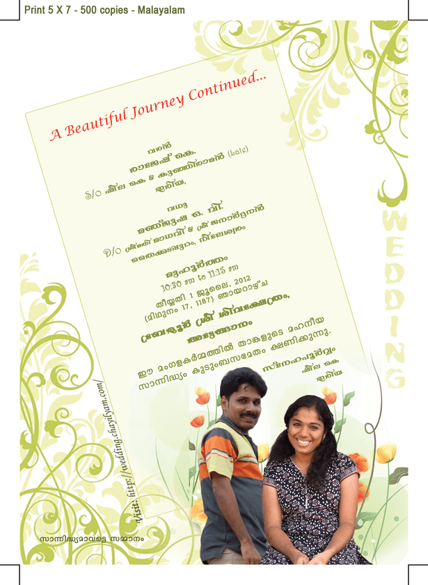 Marriage Invitation Card Template 5x7