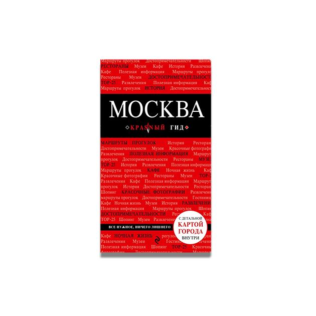 москва, красный гид, россия, путеводитель, эксмо, бомбора, чередниченко