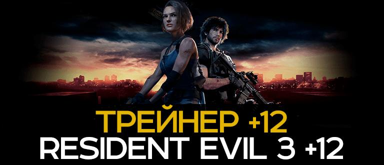 Трейнер Resident Evil 3 +12