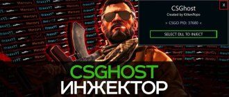 CSGhost