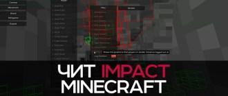 Cheat Impact 1.11.2-1.15.2