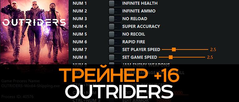 Трейнер Outriders +16
