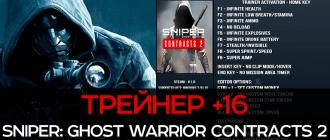 Трейнер Sniper: Ghost Warrior Contracts 2 +16