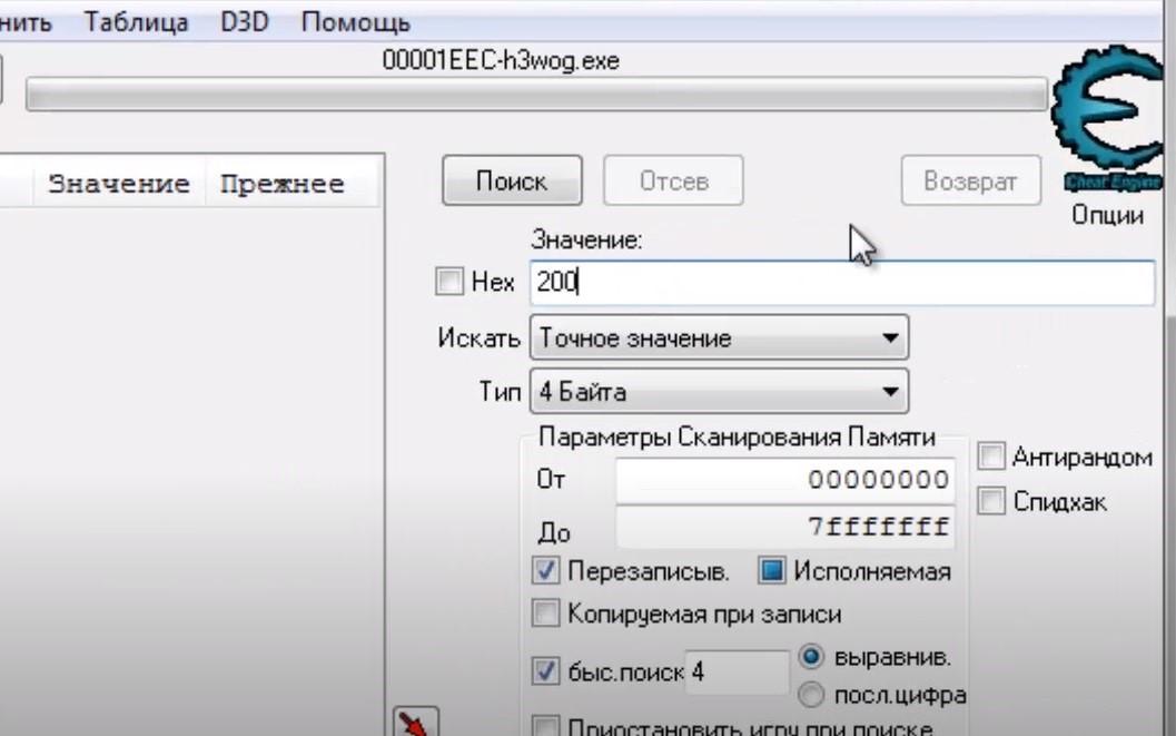 A Cheat Engine Program használata