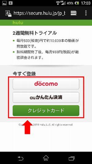 Hulu登録手順(支払いい方法選択)