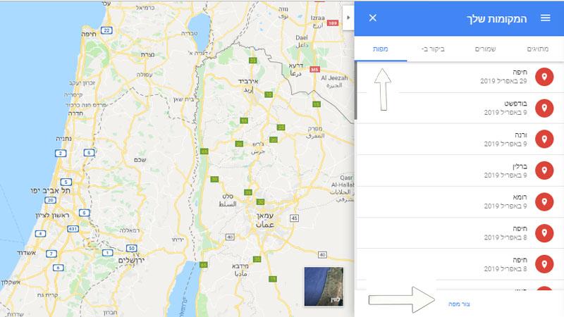 גוגל מפות ליצור מפה