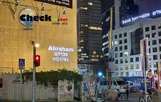 אברהם הוסטל תל אביב מקום לינה זול תל אביב