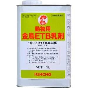 金鳥ETB乳剤