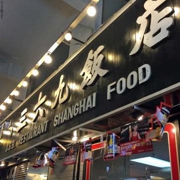 Front of 3.6.9. Shanghai Restaurant - Wan Chai, Hong Kong, China