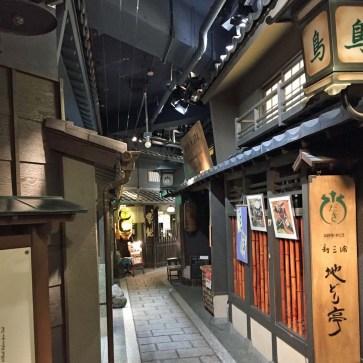 """Street"" within Takimi Koji Alley underneath the Umeda Sky Building - Osaka, Japan"