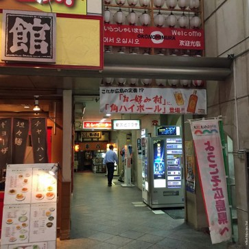 Side entrance and elevator to Okonomimura - Hiroshima, Japan