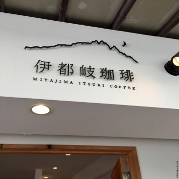 Front entrance to Itsuki - Miyajima Island, Itsukushima, Japan