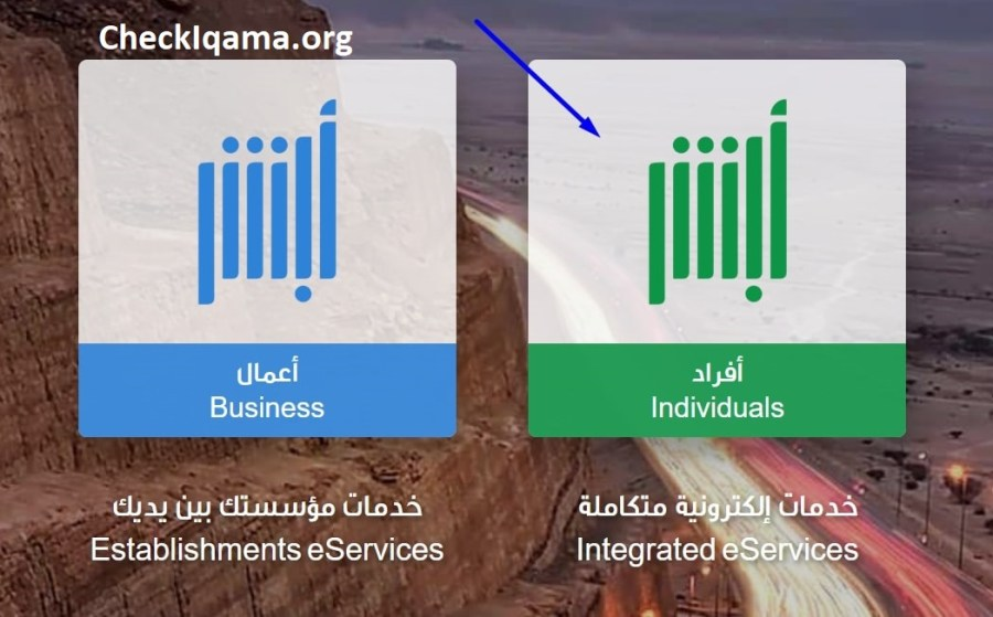Iqama Status Application