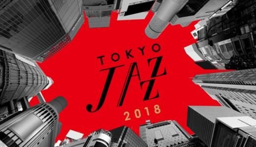 東京ジャズ2018代々木公園のアクセスや駐車場・宿泊ホテルを調査!