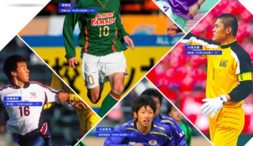 高校サッカー2019開会式会場の場所・アクセスや宿泊ホテルを調査!