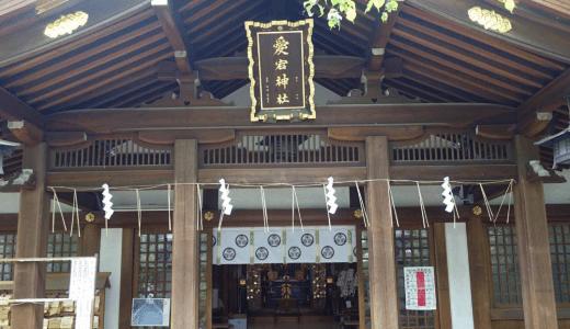 愛宕神社(福岡)初詣2019の混雑状況や駐車場・初日の出の時間は?