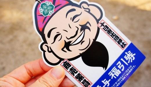 十日恵比寿(福岡)2019の日程や混雑状況・アクセスや駐車場は?
