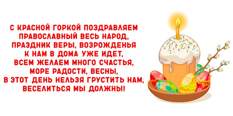 рекламе поздравление с красной горкой в прозе бойся взрослеть