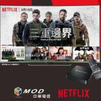 Netflix上架MOD,4K隨按即現,一台看遍世界級精彩內容!┃開箱