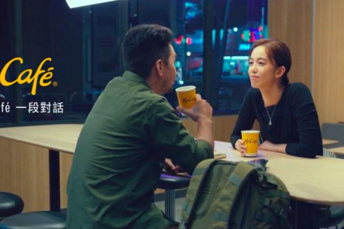 從喝杯咖啡開始:《范保德》蕭雅全新作,陳庭妮、黃健瑋主演麥當勞 McCafe 迷你劇集還原青東故事編劇團隊創作現場   劇評
