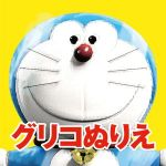 20140710doraemon01