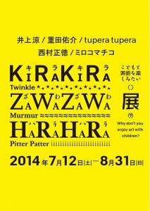 kirakirazawazawaharahara