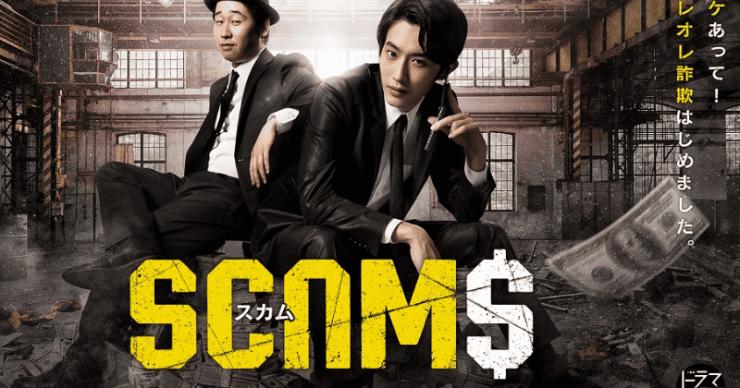 Estafas: fecha de lanzamiento, trama, reparto, tráiler y todo lo que necesita saber sobre la última serie japonesa de Netflix