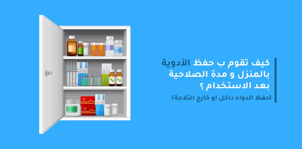 حفظ الأدوية