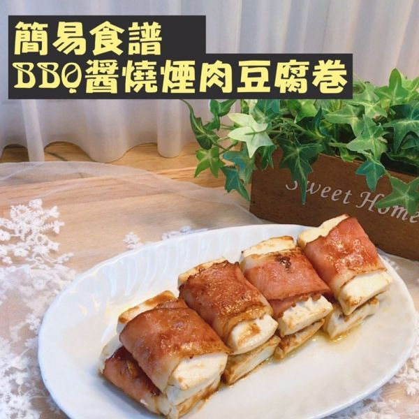 BBQ醬燒煙肉豆腐卷