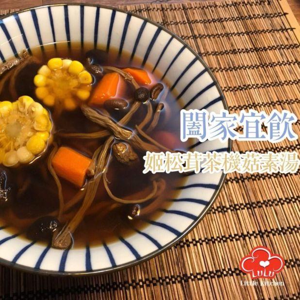 姬松茸茶樹菇素湯