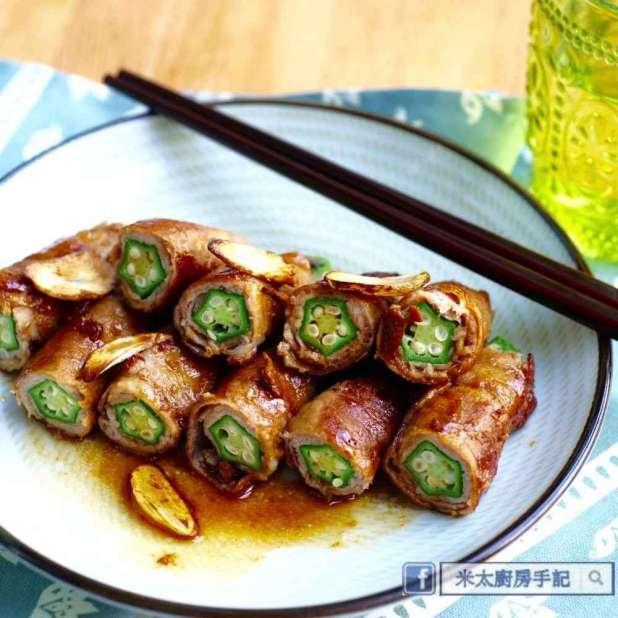 汁燒秋葵肉卷