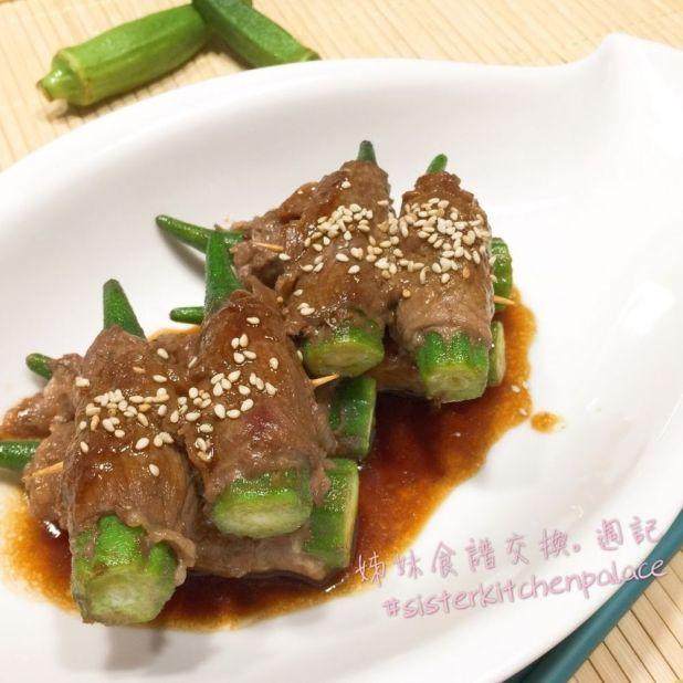 秋葵牛肉卷