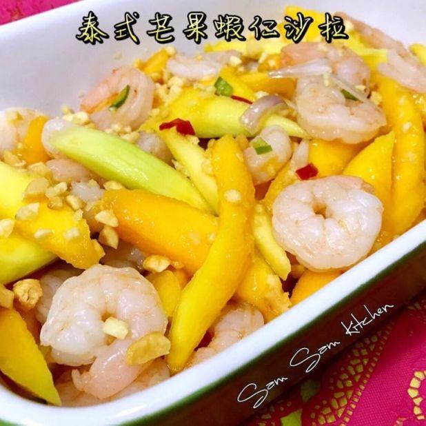 泰式芒果蝦仁沙