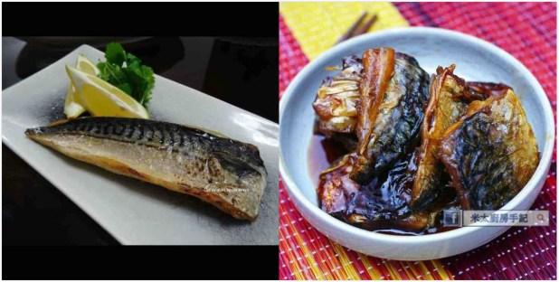 精選鯖魚食譜