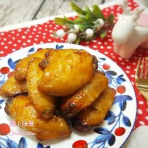 味噌柚子雞翼