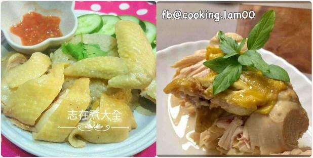 精選海南雞飯2
