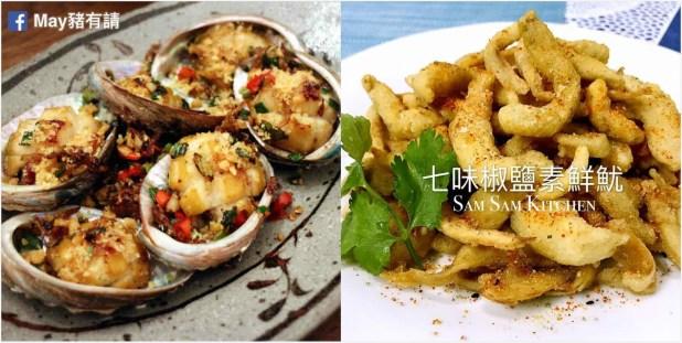 精選椒鹽料理3