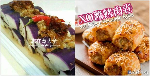 精選XO醬料理