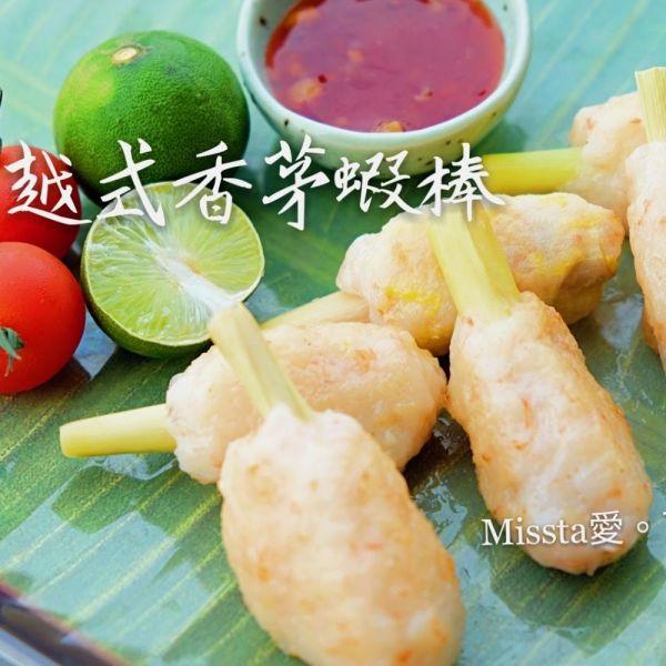 越式香茅蝦棒
