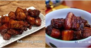 精選紅燒肉料理
