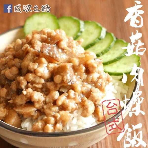 簡易極速版 台式香菇肉燥飯