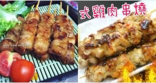 精選雞肉串燒