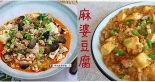 精選麻婆豆腐