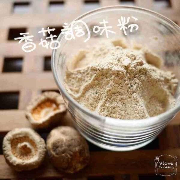 香菇調味粉