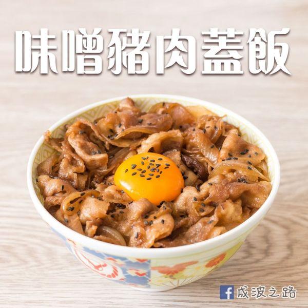 快速一人料理!味噌豬肉蓋飯