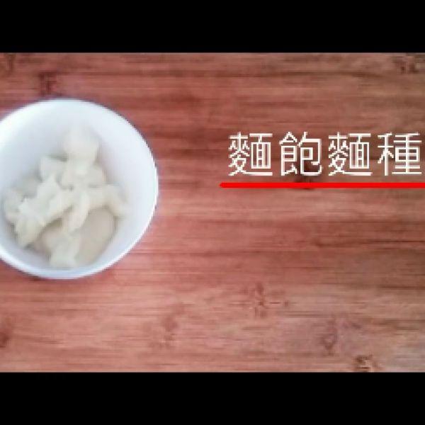 麵包麵種 – 湯種法