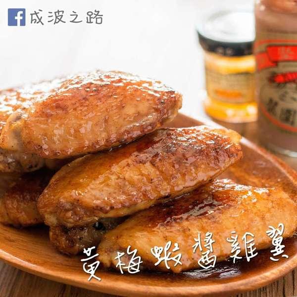 黃梅蝦醬雞翼